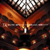 """Discografia de """"D"""" Yamiyorikuraidoukokunoacappellat-1"""