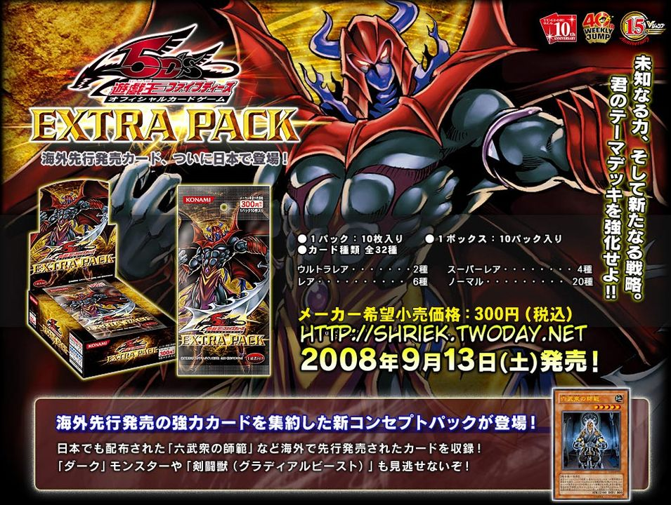 [OCG] Extra Pack Extrab