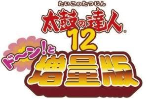 Taiko no Tatsujin 12 Don to Extra Version Img_1026755_40172327_0
