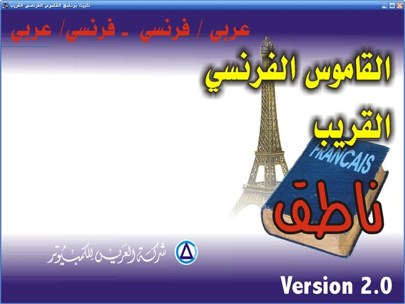 القاموس الفرنسي الناطق Version 2 ( فرنسي -عربي ) ( عربي - فرنسي ) 1-1