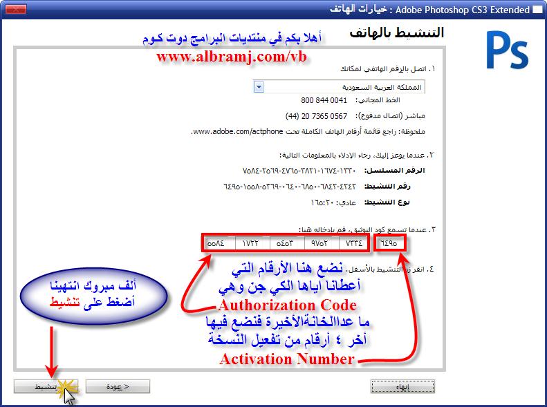 أسطوانة جديدة من حلب لنسختي الفوتوشوب Adobe®Photoshop®CS3 EX 111