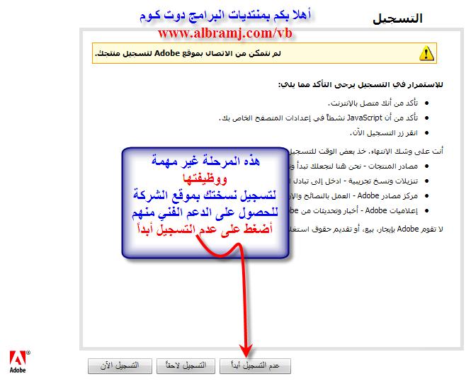 أسطوانة جديدة من حلب لنسختي الفوتوشوب Adobe®Photoshop®CS3 EX 13