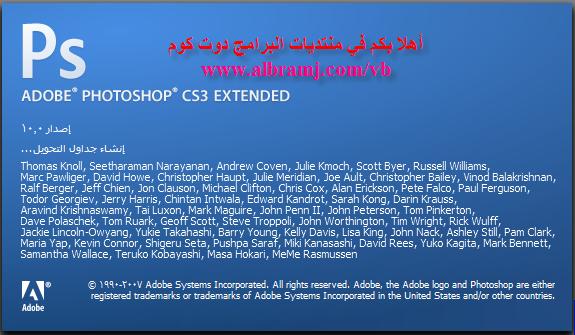 أسطوانة جديدة من حلب لنسختي الفوتوشوب Adobe®Photoshop®CS3 EX 15
