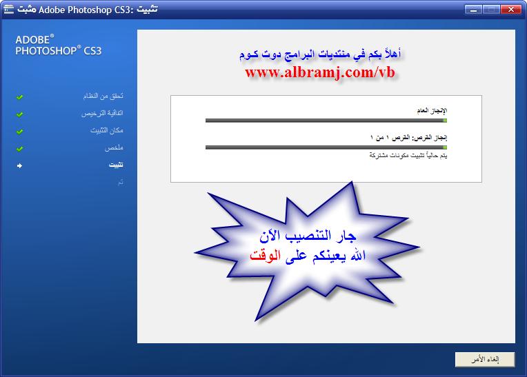 أسطوانة جديدة من حلب لنسختي الفوتوشوب Adobe®Photoshop®CS3 EX 4-1