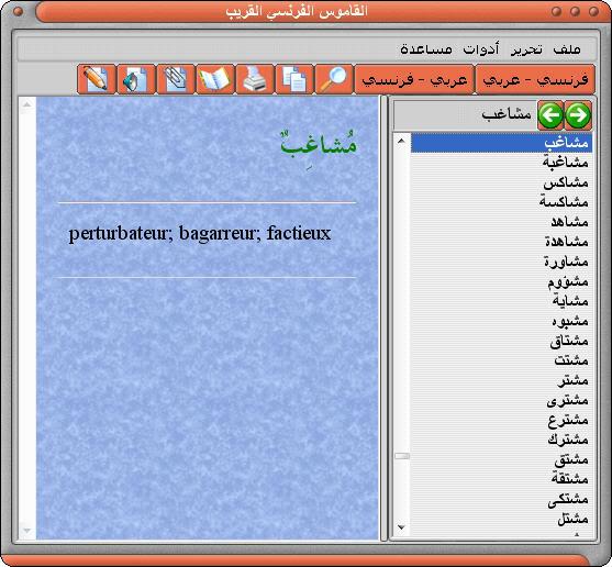 القاموس الفرنسي الناطق Version 2 ( فرنسي -عربي ) ( عربي - فرنسي ) 4