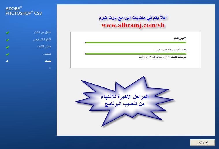 أسطوانة جديدة من حلب لنسختي الفوتوشوب Adobe®Photoshop®CS3 EX 5-1