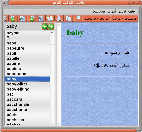 القاموس الفرنسي الناطق Version 2 ( فرنسي -عربي ) ( عربي - فرنسي ) 5