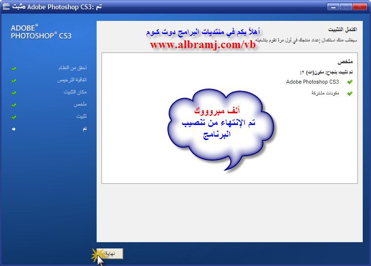 أسطوانة جديدة من حلب لنسختي الفوتوشوب Adobe®Photoshop®CS3 EX 6-2