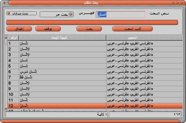 القاموس الفرنسي الناطق Version 2 ( فرنسي -عربي ) ( عربي - فرنسي ) 6