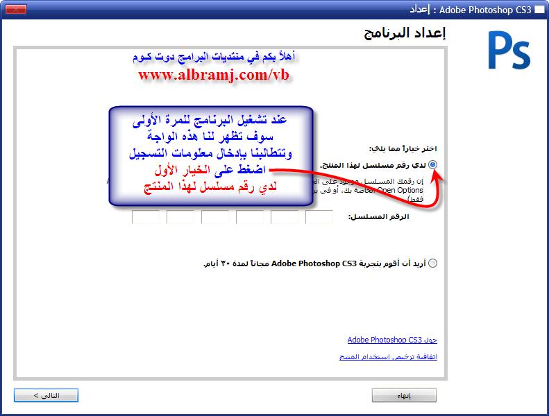 أسطوانة جديدة من حلب لنسختي الفوتوشوب Adobe®Photoshop®CS3 EX 7