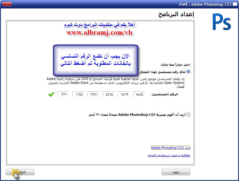 أسطوانة جديدة من حلب لنسختي الفوتوشوب Adobe®Photoshop®CS3 EX 8