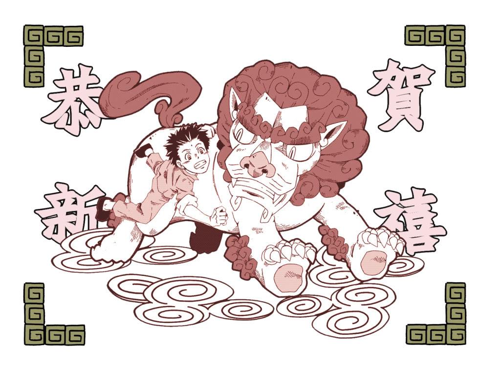 รวมงานนายป่วน( update 07/10/12 คอมมิคสั้น) - Page 8 Chinesenewyear-1