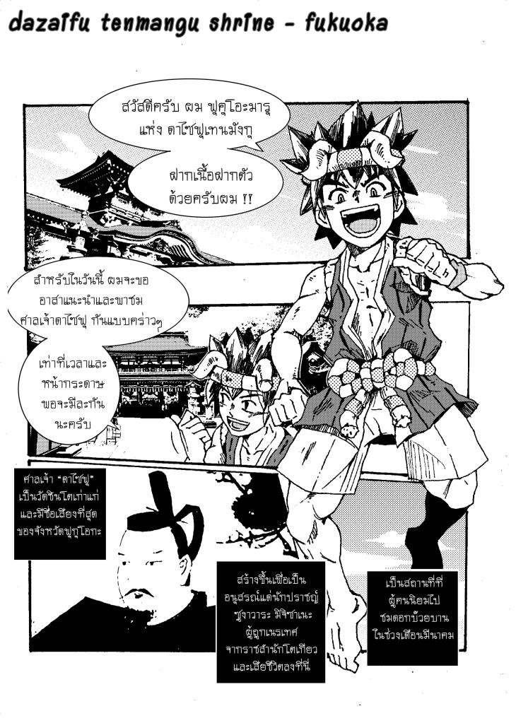 รวมงานนายป่วน( update 07/10/12 คอมมิคสั้น) - Page 10 1-1