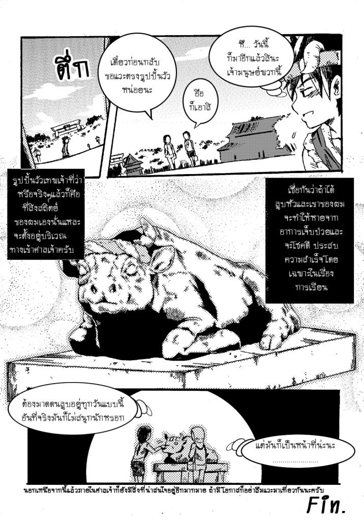 รวมงานนายป่วน( update 07/10/12 คอมมิคสั้น) - Page 10 2-1