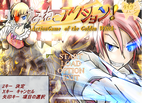 31 de diciembre [Fan game] ActionGame of the Golden Witch. Action1