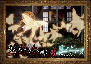 Umineko Chiru - EP7 Requiem of the golden witch - Página 2 Jacket_sample
