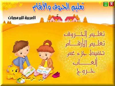 اسطوانة تعليم الأطفال الحروف و الأرقام و تجويد جزء عم Alemteflak1