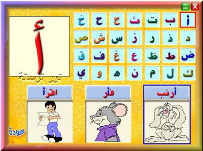برنامج رائع للأطفال ينطق ويحفظ جزء عمّ Alemteflak2