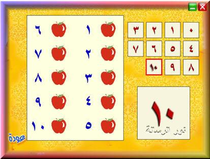 برنامج رائع للأطفال ينطق ويحفظ جزء عمّ Alemteflak3