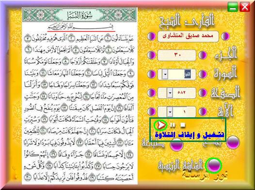 اسطوانة تحفيظ جزء عم وتعليم الحروف والارقام  Alemteflak_4-1