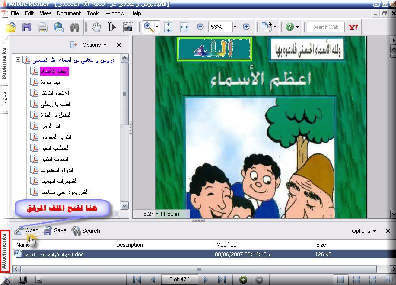 أكبر موسوعة برامج تعليمية للأطفال 7 Asmaaallah_1