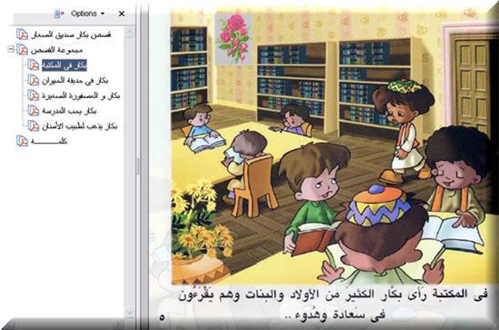 أكبر موسوعة برامج تعليمية للأطفال 7 Bakkaaar1