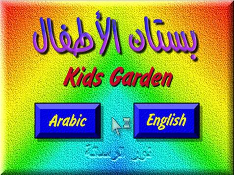 البستان هدية جميلة للأطفال Boustan