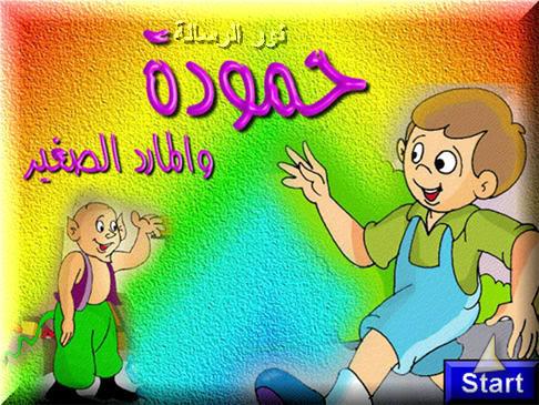 البستان هدية جميلة للأطفال Boustan3