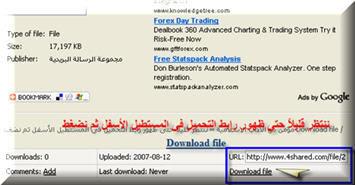 كيفية التحميل من المواقع Moamntahm1