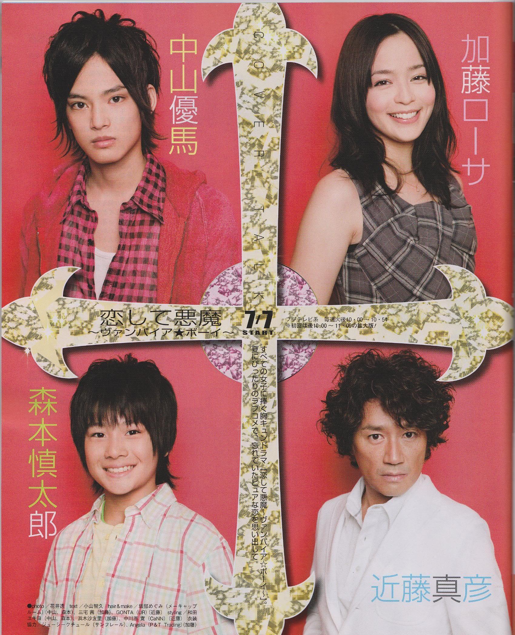 Fan club Nakayama Yuma 00082pfg