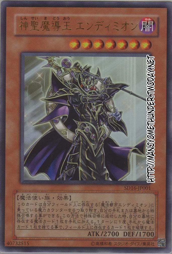 el nuevo deck de yugioh ... 001m