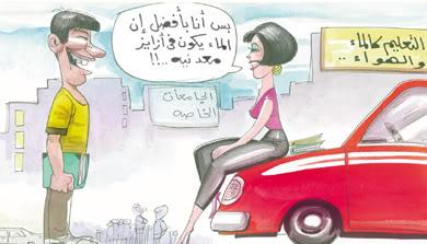 نضحك شوية مع بعضينا Elmaaa_ezatat