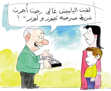 نضحك شوية مع بعضينا Yameesh_nagd