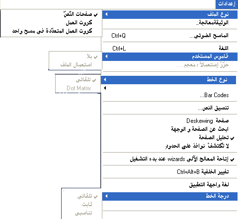 Readiris PRO 11 لتحويل النصوص العربية PDF الى وورد Adad
