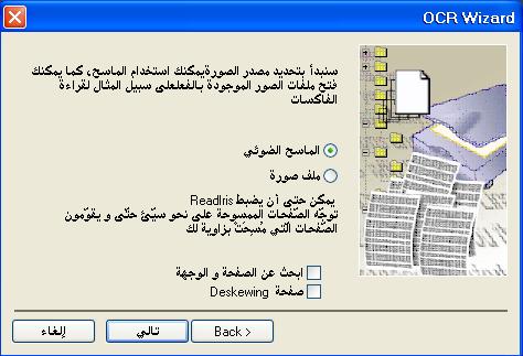 Readiris PRO 11 لتحويل النصوص العربية PDF الى وورد G4