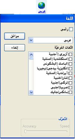 لتحويل النصوص العربية PDF G6b