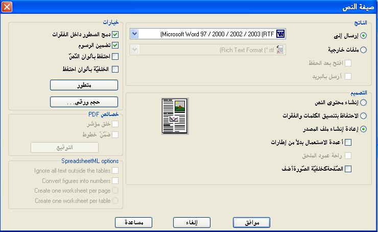 لتحويل النصوص العربية PDF G7