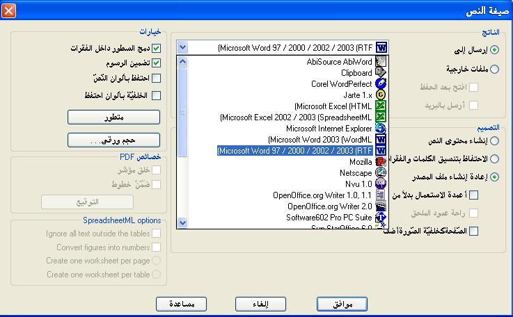 لتحويل النصوص العربية PDF G7b