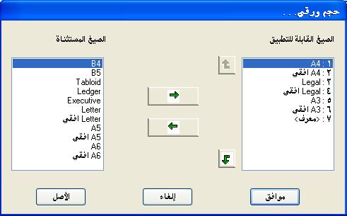 لتحويل النصوص العربية PDF G9