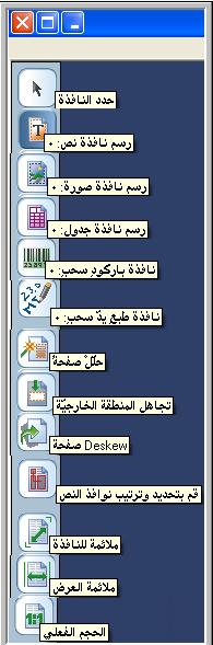 Readiris PRO 11 لتحويل النصوص العربية PDF الى وورد Hanan5000
