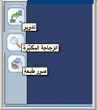 Readiris PRO 11 لتحويل النصوص العربية PDF الى وورد Hanan5002