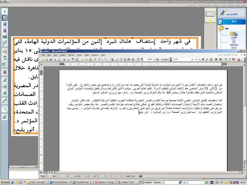 Readiris PRO 11 لتحويل النصوص العربية PDF الى وورد Ri11me3a