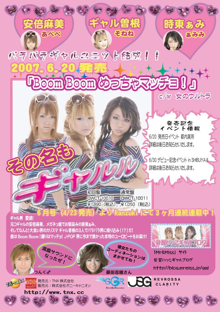 GYARURU 1st Single!! BOOM BOOM MECCHA MACCHO [20/06/07] - Page 3 Gyaruru2b