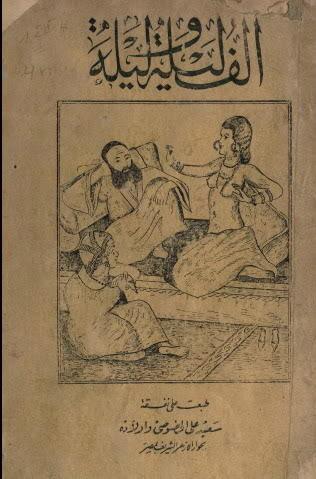 كتاب الف ليلة وليلة ـ النسخة الاصليةالممنوعة فى البلاد العربية 1-5