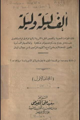 كتاب الف ليلة وليلة ـ النسخة الاصليةالممنوعة فى البلاد العربية 3-8