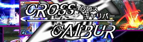[PC] Cross Calibur 0.3a [MU] Cc_banner