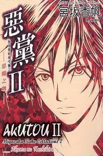 Akutou [1 Volume] Ws2cover01