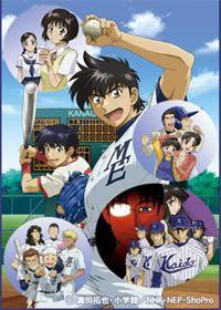 Averigua el nombre del anime MajorSecondSeason