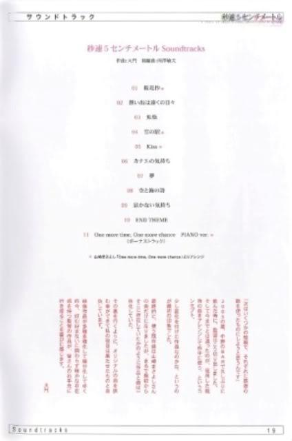 BYOUSOKU 5 CENTIMETER OST + Single Img01_OST5cm_plantilla