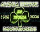 Panathinaikos Athens Official Thread 2008-09 4-1